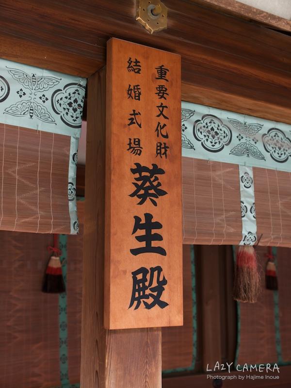 下鴨神社で友人の結婚式