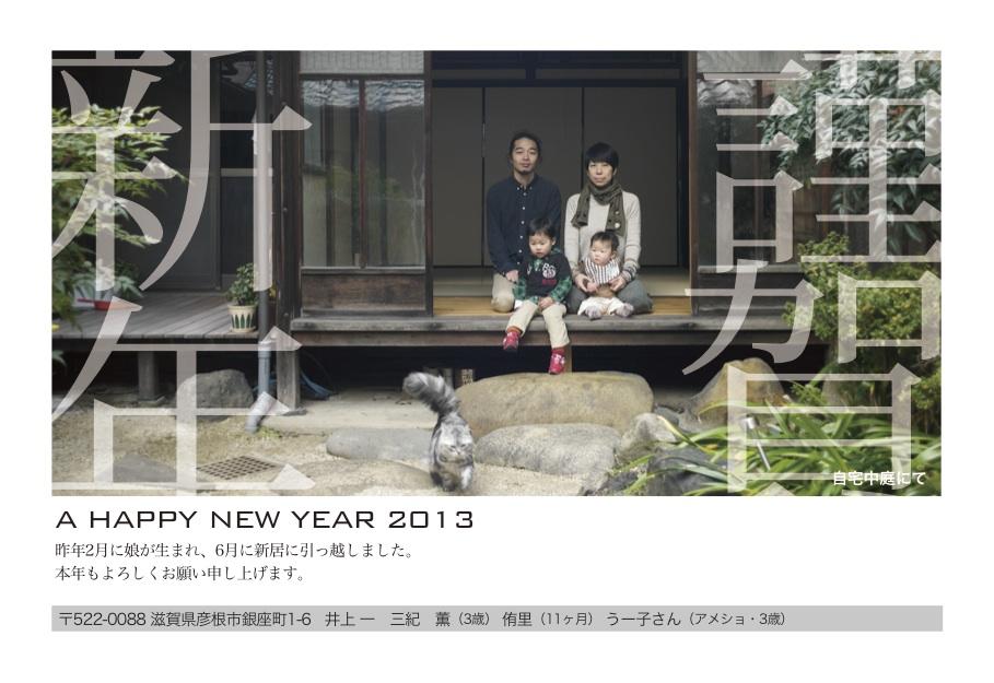 20130101-postcard.jpg